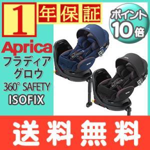 Aprica (アップリカ) フラディア グロウ ISOFIX 360°SAFETY 回転式 ベット型|natural-living