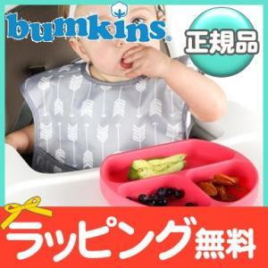 バンキンス (Bumkins) 吸盤付きシリコンディッシュ 食器 食育|natural-living