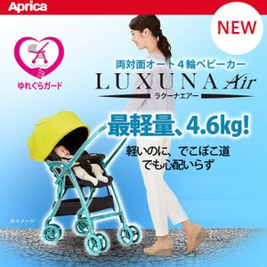 Aprica (アップリカ) ラクーナ エアー Luxuna Air ベビーカー A型ベビーカー|natural-living|02