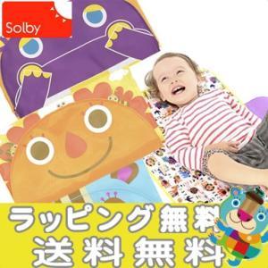 Solby ソルビィ おむつ替えシート いたずらフタップ|natural-living