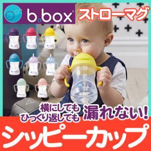 ビーボックス (b.box) シッピーカップ ストローマグ ストローボトル 水筒 240ml