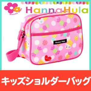 HannaHula (ハンナフラ) キッズショルダーバッグ スウィーツ 通園バッグ ショルダーバッグ ハンナフラ|natural-living