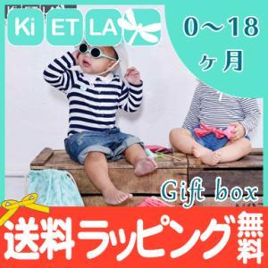 KiETLA キエトラ ギフトボックス サングラス+ハット 0〜18ヵ月 キッズ用帽子 UVカット リバーシブル|natural-living