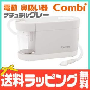 コンビ 電動 鼻吸い器 S-80 ナチュラルグレー combi 電動 据え置き型 吸引器 鼻吸い機 コンビ 鼻水 ベビーケア|natural-living