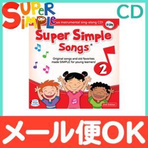 Super Simple Songs2 CD (スーパー・シンプル・ソングス) 知育教材 英語 CD