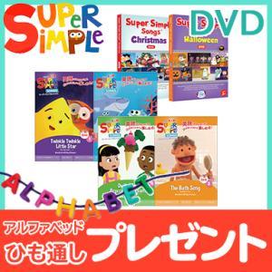 スーパー シンプル ソングス DVD 6枚セット