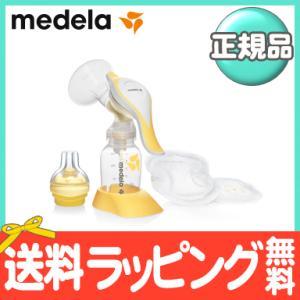 メデラ 搾乳器 ハーモニー手動さく乳器セット
