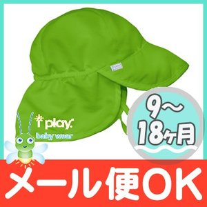 i play フラップハット ライム 9〜18ヵ月 キッズ用帽子 日焼け防止 首まで|natural-living