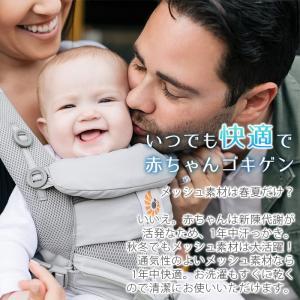 [最新] エルゴベビー オムニ 360 メッシュ クールエア OMNI カーキ Ergobaby 新生児から 抱っこひも [落下防止ウエストベルト付][SG基準]|natural-living|06