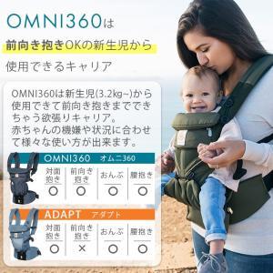 [最新] エルゴベビー オムニ 360 メッシュ クールエア OMNI カーキ Ergobaby 新生児から 抱っこひも [落下防止ウエストベルト付][SG基準]|natural-living|07