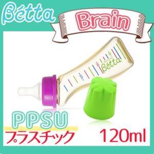 ベッタ 哺乳瓶 ブレインS3 120ml プラスチック PPSU製 Betta ドクターベッタ 哺乳...
