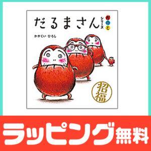 人気のファーストブック、『だるまさん』シリーズがケース入りの 3冊セットです。  ギフトにもおすすめ...