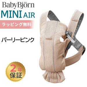 [最新] ベビービョルン 抱っこ紐 ミニ エアー メッシュ パーリーピンク ベビーキャリア MINI Air [2年保証] [SG基準] BabyBjorn 抱っこひも|natural-living