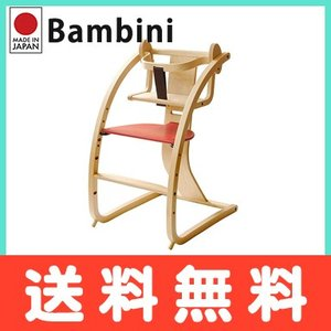 Bambini バンビーニ 木製チェア ナチュラル/レッド ベビーシートセット ベビーチェア/ダイニングチェア|natural-living