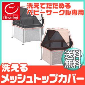 日本育児 洗えてたためるベビーサークル専用 洗えるメッシュトップカバー クラウド/フォレスト