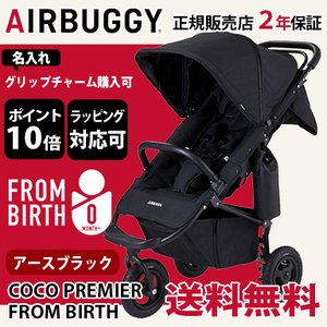 [AIRBUGGY COCO PREMIER FROM BIRTH(ココ プレミア フロムバース)]...