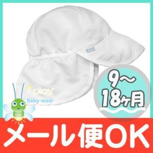 i play フラップハット ホワイト 9〜18ヵ月 キッズ用帽子 日焼け防止 首まで|natural-living