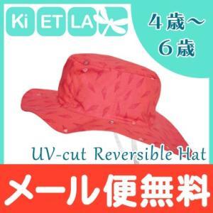 KiETLA キエトラ ハット 4歳〜6歳 アイスクリーム キッズ用帽子 UVカット リバーシブル|natural-living