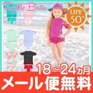Ruffle Butts ラッフルバッツ 半袖 ラッシュガード 18ヶ月〜24ヶ月 女の子 UPF50+/水着/紫外線対策/ベビー水着/キッズ水着|natural-living