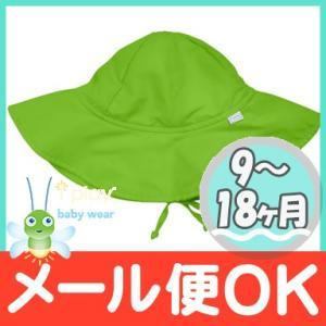 i play サンハット ライム 9〜18ヵ月 キッズ用帽子 日焼け防止|natural-living