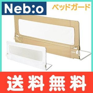 ベッドガード Neb:o ネビオ ハイガード600 ベージュ/ホワイト ハイタイプ ベッド柵 落下防止|natural-living