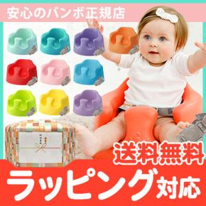 バンボ (Bumbo)のベビーソファは、感触はやわらかなのに、しっかり安定したデザイン。 赤ちゃんの...