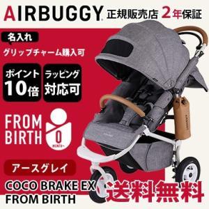 エアバギー ココ フロムバース ブレーキ AirBuggy COCO アースブラウン バギー 三輪 ...