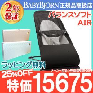 ベビービョルン (BabyBjorn) バウンサー バランス ソフト Air ブラック メッシュ|natural-living