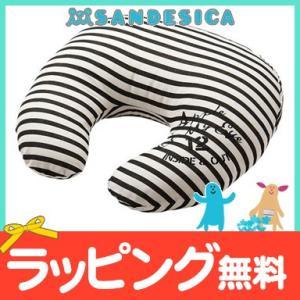 サンデシカ フィットする授乳クッション ストライプブラック 授乳クッション ベビーピロー|natural-living