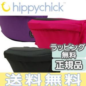 Hippy Chick (ヒッピーチック) ヒップシート 腰抱っこ/抱っこひも/ウエストキャリー|natural-living
