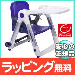 スマートローチェア パープル 日本育児 ローチェア ブースターシート 折りたたみ式|natural-living