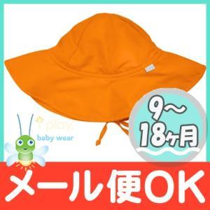 i play サンハット オレンジ 9〜18ヵ月 キッズ用帽子 日焼け防止|natural-living
