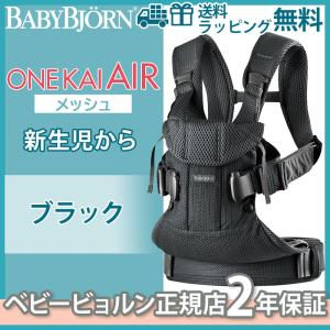 BabyBjorn(ベビービョルン) ベビーキャリア ONE KAI Air ブラック  【新ラウン...