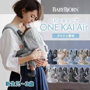[最新] ベビービョルン 抱っこ紐 one kai air ワン カイ エアー メッシュ ブラック [2年保証][SG基準]BabyBjorn ベビーキャリア 抱っこひも natural-living 03