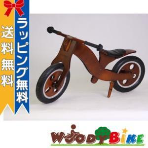 ウッディバイク Woody Bike ウォールナット お子様用バイク バランスバイク