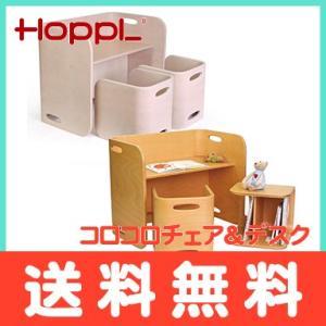 Hopple ホップル コロコロチェア&デスク 3点セット/キッズデスク ベビーチェア キッズチェア 学習机 ローチェア 椅子 机 テーブル|natural-living