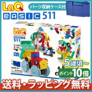 LaQ ラキュー basic ベーシック 511 [ラッピング無料] 知育玩具 ブロックの画像