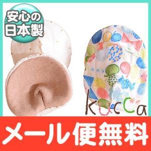 kucca クッカ オーガニック母乳パッド Iカラー(撥水布なし) natural-living