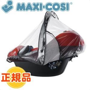 マキシコシ レインカバー(Maxi-Cosi raincov...