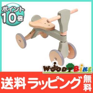 ファースト ウッディ バイク First Woody Bike グレー 木製バイク 子供 木のおもち...