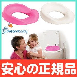 dreambaby ドリームベビー ソフトタッチ補助便座 トイレトレーニング|natural-living