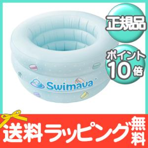 スイマーバ (Swimava) マカロンバス ベビーバス/おふろ/バスタブベビープール【クリスマス ...