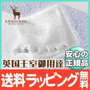 G.H.HURT&SON (ジーエイチハートアンドサン) Soft Lacy Baby Shawl ソフトレースショール ホワイト ベビーショール/おくるみ/ロイヤルベビー|natural-living