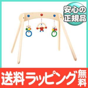 セレクタ社 ムジーナ ベビージム プレイジム 木のおもちゃ 木製玩具 知育玩具 出産祝い|natural-living