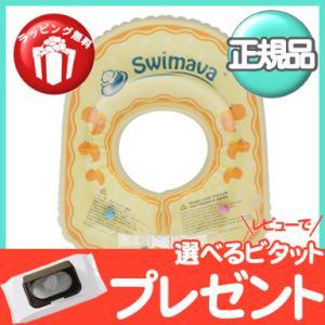 スイマーバ (Swimava) ボディリング (ダックイエロー) ベビーサイズ 浮き輪/ベビースイミ...