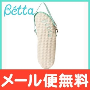 Betta ドクターベッタ 保温ポーチ (ワッフルリネン) 哺乳瓶ケース