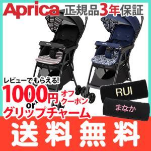 Aprica (アップリカ) マジカルエアー クッション ベビーカー b型ベビーカー 軽量 コンパクト|natural-living