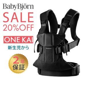 BabyBjorn(ベビービョルン) ベビーキャリア ONE KAI ブラック  【新ラウンドデザイ...