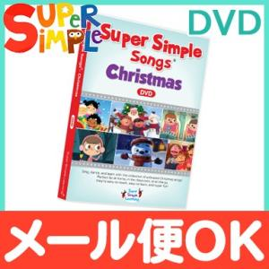 Super Simple Songs (スーパー・シンプル・ソングス) Christmas クリスマ...