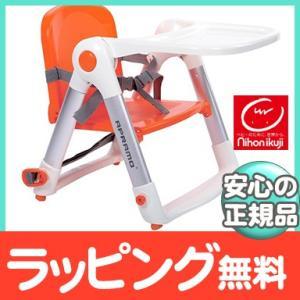 スマートローチェア オレンジ 日本育児 ローチェア ブースターシート 折りたたみ式|natural-living